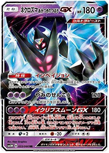 Top 5 NECROZMA Pokemon Card – Non Sports Trading Card Singles